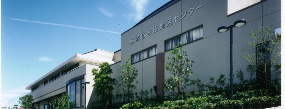 横浜市永田地区センター 外観3